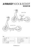 AIRBUGGY KICK&SCOOT 取扱説明書