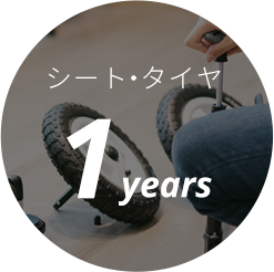 Seat/Tire 1years