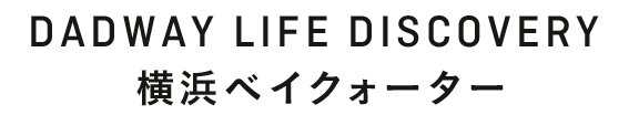 INFORMATION DADWAY LIFE DISCOVERY 横浜ベイクォーター