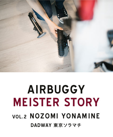 AIRBUGGY MEISTER STORY NOZOMI YONAMINE DADWAY 東京ソラマチ