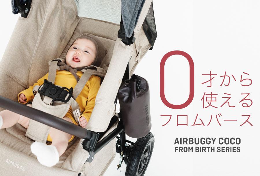 新生児からすぐに使えるFROM BIRTH