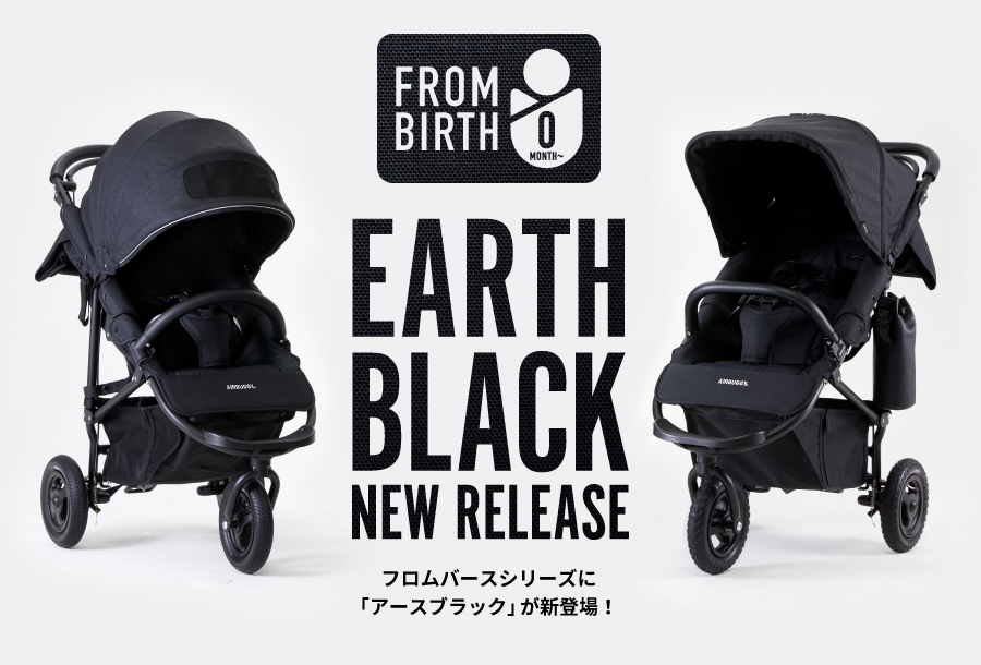 新色「EARTH BLACK(アースブラック)」登場!AIRBUGGY COCO FROM BIRTH BRAKE EX|PREMIER