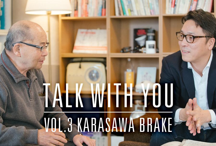 TALK WITH YOU VOL.3 – ハンドブレーキにまつわるお話し