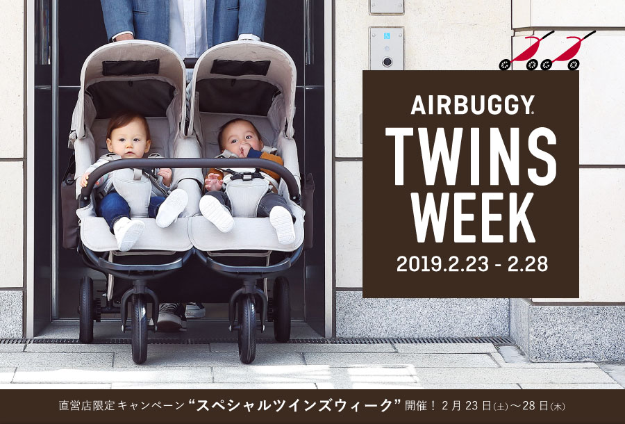 AIRBUGGY TWINS DAY
