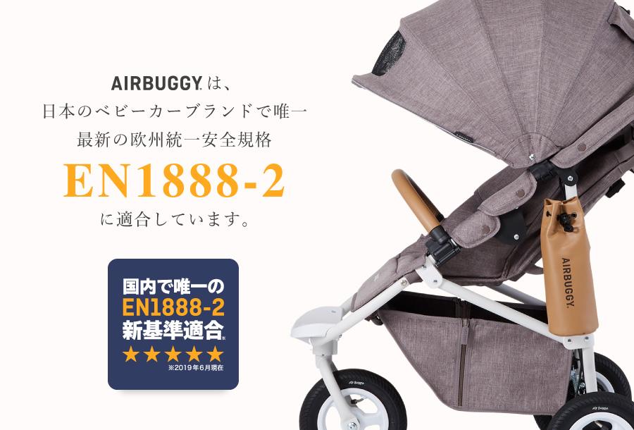 エアバギーは、 日本のベビーカーブランドで唯一欧州統一安全規格の新基準「EN1888-2」に適合しています。