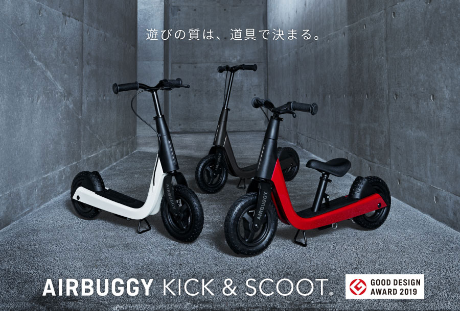 AIRBUGGY KICK&SCOOT|2019 SUMMER DEBUT
