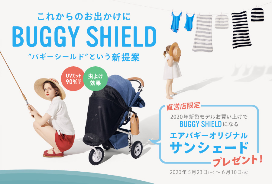 BUGGY SHIELD