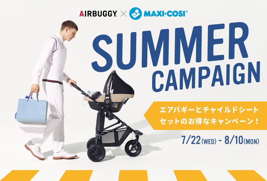 最大20%OFF! <AIRBUGGY × MAXI-COSI サマーキャンペーン>開催!7/22(水)〜8/10(月・祝)