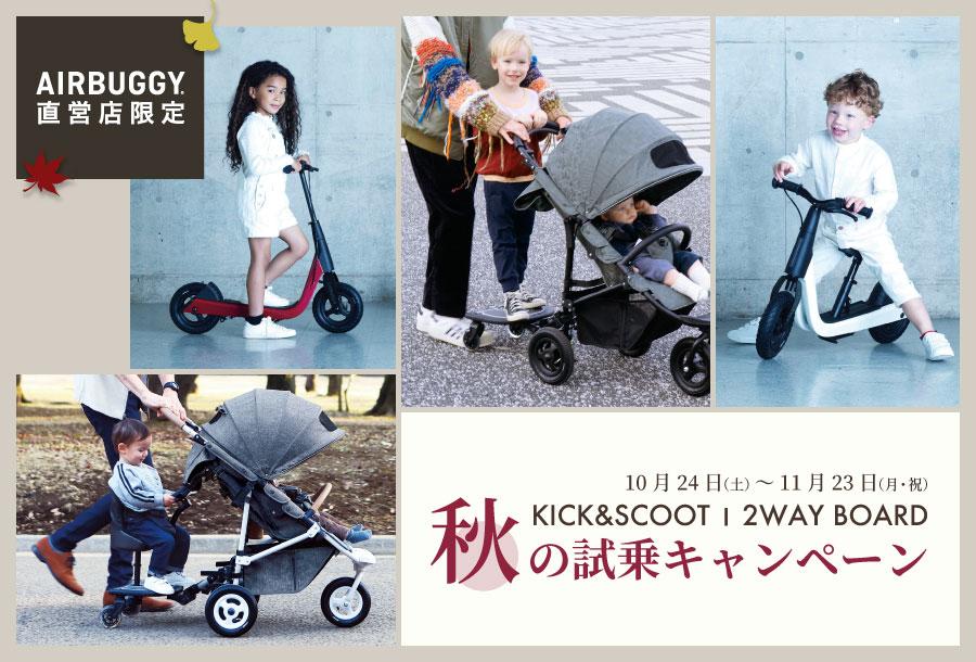 AIRBUGGY秋の試乗キャンペーン10.24(土)~11.23(祝・月)