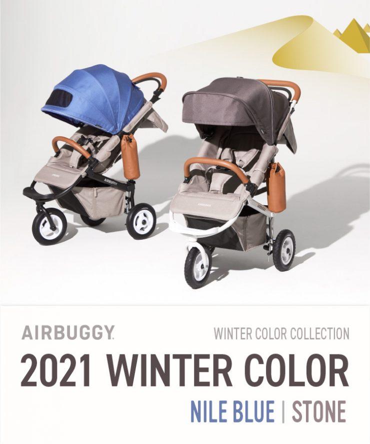 AIRBUGGY 2020-21 秋冬新色!