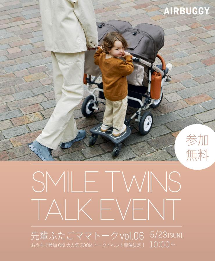 SMILE TWINS TALK EVENT 先輩ふたごママトークvol.06