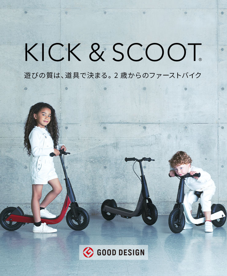 遊びの質は道具で決まる。2歳からのファーストバイク。AIRBUGGY KICK&SCOOT